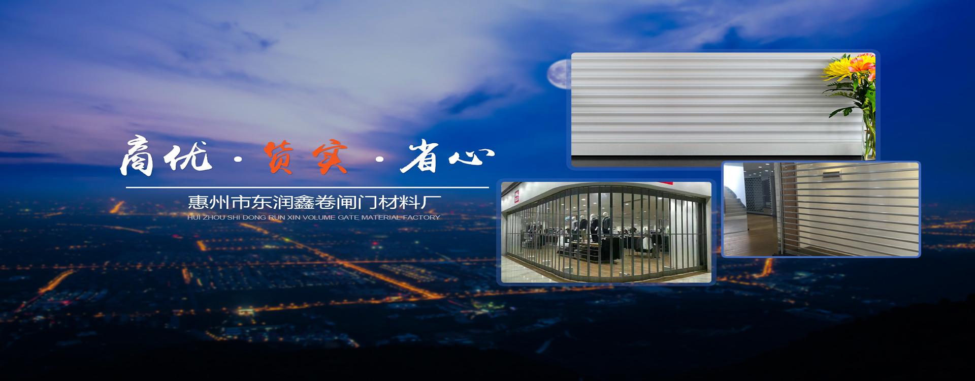 惠州卷闸门厂